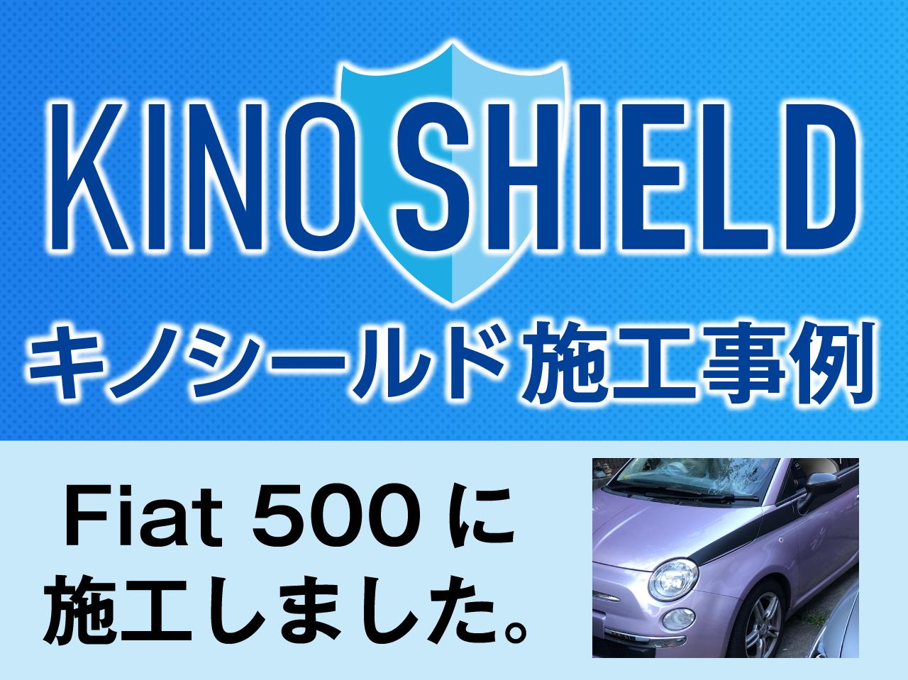 Fiat500にキノシールドを施工しました。
